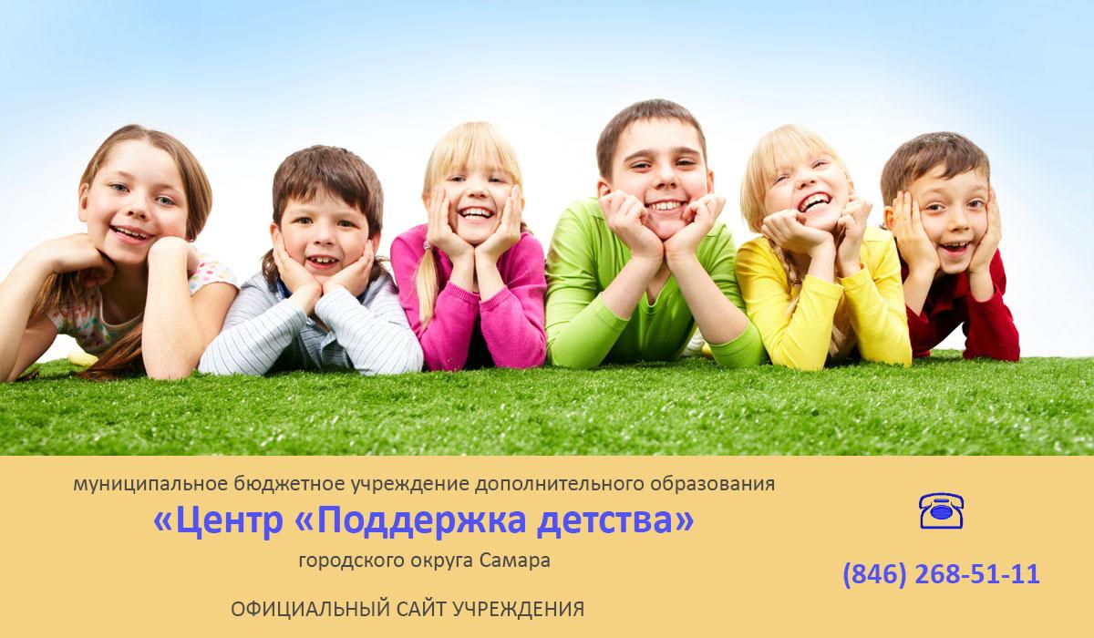 """Центр """"Поддержка детства"""""""